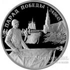 2 рубля 1995 года Парад Победы в Москве