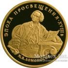 100 рублей 1992 года М.В. Ломоносов