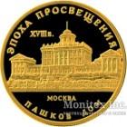 50 рублей 1992 года Дом Пашкова