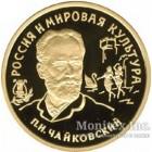 100 рублей 1993 года П.И.Чайковский