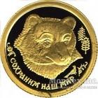 25 рублей 1993 года Бурый медведь