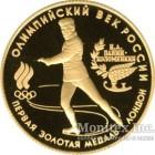 50 рублей 1993 года Первая золотая медаль