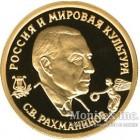 50 рублей 1993 года С.В.Рахманинов