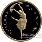 100 рублей 1994 года Русский балет