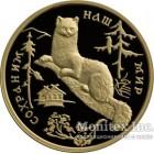 100 рублей 1994 года Соболь