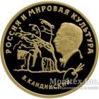 100 рублей 1994 года В. В. Кандинский