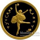 10 рублей 1994 года Русский балет