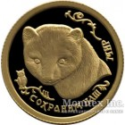 25 рублей 1994 года Соболь