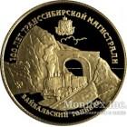 25 рублей 1994 года 100 лет Транссибирской магистрали