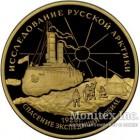 100 рублей 1995 года У.Нобиле