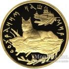 100 рублей 1995 года Рысь