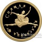 25 рублей 1995 года Спящая красавица