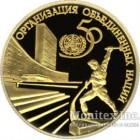 50 рублей 1995 года 50-летие ООН