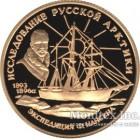 50 рублей 1995 года Ф.Нансен