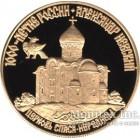 50 рублей 1995 года Александр Невский