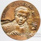 Памятная настольная медаль 185 лет со дня рождения Тараса Шевченка 1999 год