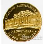 Памятная настольная медаль Институт междуарожный отношений 1999-2002 год