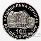 Памятная настольная медаль 100 лет Национальной горной академии Украины 1999 год
