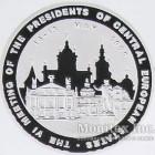 Памятная настольная медаль 4 встреча президентов стран Центральной Европы 1999 год