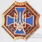 Памятная настольная медаль Всеукраинское общество политзаключенных и репрессированных 1999 год