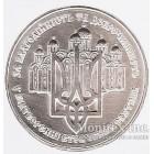 Памятная настольная медаль За благотворительность в воспроизведении утраченных святынь 1999 год