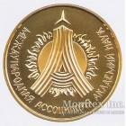 Памятная настольная медаль Международная асоциация академий наук 1999-2013 год