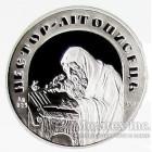 Памятная настольная медаль Экономика глазами журналиста. Нестор-летописец 2000-2002 год