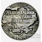 Памятная настольная медаль 10 лет Национальному банку Украини 2000 год
