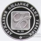 Памятная настольная медаль Государственній сберегательный банк Украини 2001-2014 год