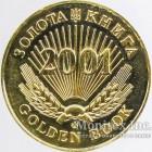Памятная настольная медаль Золотая книга. 10 лет независимости 2001 год