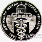 Памятная настольная медаль 10 лет Государственной погрпничной службе 2001 год