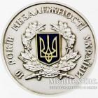 Памятная настольная медаль 10 лет Независимости Украины 2001 год