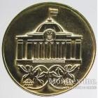 Памятная настольная медаль Верховная Рада Украины. 10 лет Независимости Украины 2001 год