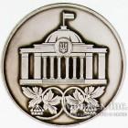 Памятная настольная медаль Верховная Рада Украины