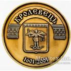 Памятная настольная медаль 400 лет. Кролевец 2001 год