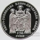 Памятная настольная медаль Свято-Успенская Киево-Печерская лавра 2001 год