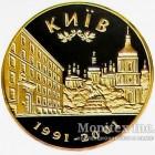 Памятная настольная медаль Украинская фондовая биржа 2001 год