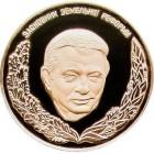 Памятные настольные медали Украины, отчеканенные на Монетном дворе НБУ