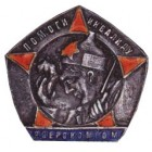 Знаки ВСЕРОКМПОМ / ВСЕРООБПОМ