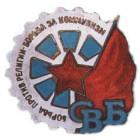 Знаки СВБ