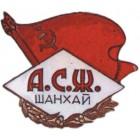 Знаки общества советских граждан в Китае
