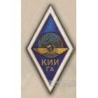 Ромб КИИ ГА (Киевский институт инженеров Гражданской Авиации)