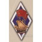 Ромб ОВИМУ (Одесское Высшее инженерно-мореходное училище)