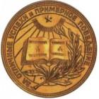 Медали за успешное окончание средней школы