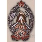 Нагрудный знак пожарной охраны Аджарской АССР. 1932 г.