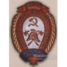 Нагрудный знак «Всегда готов». НКВД Белорусской ССР. 1923 - 30 гг.