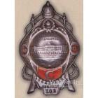 Нагрудный знак в честь 100-летия пожарной команды Тульского оружейного загода (ТОЗ). 1924 г.
