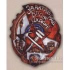 Нагрудный знак «За активную работу в пожарной охране». 1931 - 33 гг.