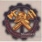 Нагрудный знак «За активную работу в пожарной охране». 1933 - 34 гг.