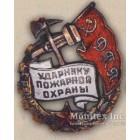 Нагрудный знак ударник пожарной охраны Наркомата тяжелой промышленности (НКТП). 1937 - 39 гг.